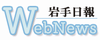 iwate nippo online news site